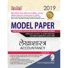 Model Paper Chapterwise Question Answer With Marking Scheme Accountancy Class XII