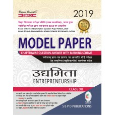 Model Paper Chapter-wise Question Answer With Marking Scheme Entrepreneurship Class XII