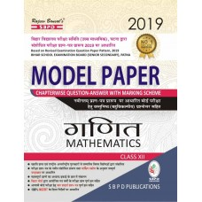 Model Paper Chapterwise Question Answer With Marking Scheme Mathematics