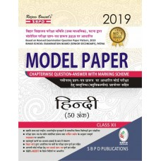 Model Paper Chapterwise Question Answer With Marking Scheme Hindi (50 Marks)
