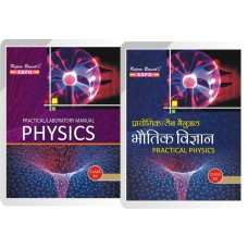 Practical Physics Including Viva - Voice Class XII (English+Hindi) - SBPD Publications