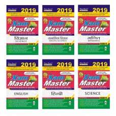 Complete Set of Xam Master (English + Hindi + Social Science + Science + Mathematics + Vigyan ) Class X
