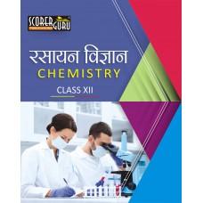 Chemistry Class XII (Scorer Guru)