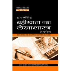 Book Keeping and  Accountancy [Complete Solutions] Class XII by Dr. S. K. Singh, Dr. Sanjay Kumar Singh - SBPD Publications (Hindi)