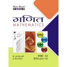 Mathematics For Class XII (Part - 2)
