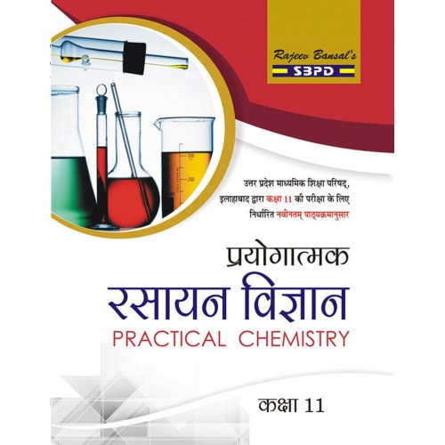 Practical Chemistry For Class XI