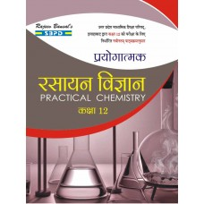 Practical Chemistry Class XII (2019-20) - SBPD Publications