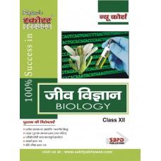Biology Scorer For Class XII (Hindi)