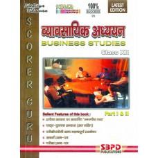 Business Studies Scorer  For Class XII (Hindi)