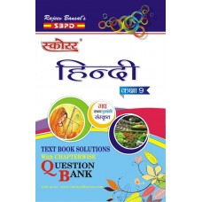 Hindi Guide Class IX (2019-20) - SBPD Publications