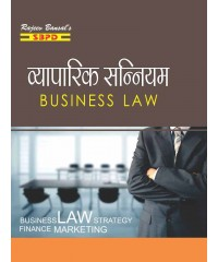 Business Law (2018-19)
