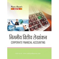 Corporate Financial Accounting (2018-19)