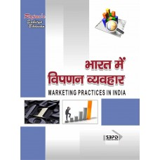 भारत में विपणन व्यवहार Marketing Practices In India by Dr. F. C. Sharma - SBPD Publications (Hindi)