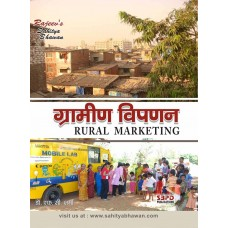 Rural Marketing (2018-19)