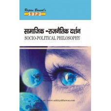 Social : Political Philosophy