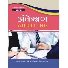 Auditing