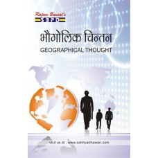 Geographical Geography