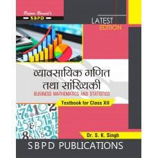 Business Mathematics And Statistics Class XII (2017-18)