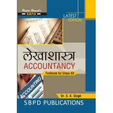 Accountancy Class XII for MP - SBPD Publications (Hindi)