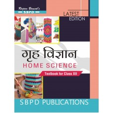 Home Science Class XII (2017-18)