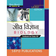 Biology For Class XII