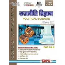 Political Science Scorer  For Class XII (Hindi)