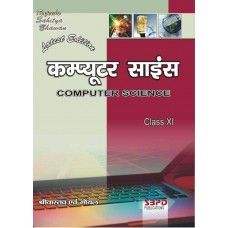 Computer Science For Class XI