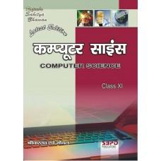Computer Science Class XI (2019-20) - SBPD Publications