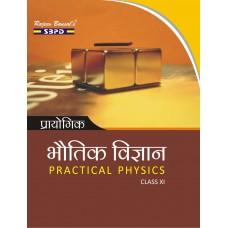 Lab Manual Physics  Class XI