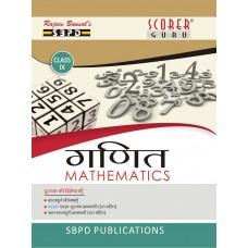Mathematics For Class IX