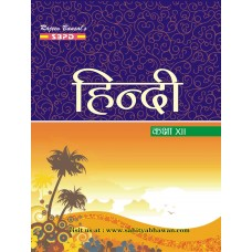 Hindi For Class XII
