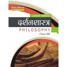 Philosophy For Class XII