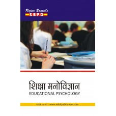 Educational Psychology - Ebook