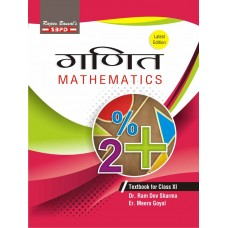 Mathematics Class XI (2019-20) - SBPD Publications