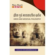 Greek & Medieval Philosophy