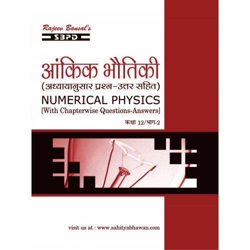 Numerical Physics With Chapterwise Question - Answers Class