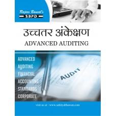 Uchatar Ankeshan (Advanced Auditing) by Sanjay Gupta - SBPD Publications (Hindi)