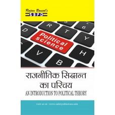 राजनीतिक सिद्धांत का परिचय (An Introduction To Political Theory)