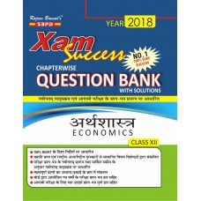 Chapterwise Question Bank With Solutions Economics