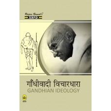 Gandhian Ideology