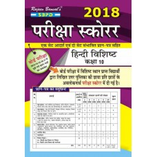 Pariksha Scorer Hindi Visheshta For Class 10