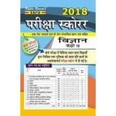 Pariksha Scorer Science For Class X