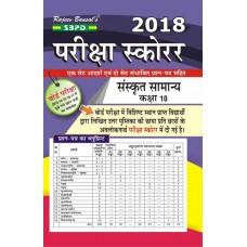 Pariksha Scorer General Sanskrit  For Class 10