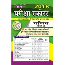 Pariksha Scorer Mathematics For Class X