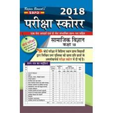 Pariksha Scorer Social Science  For Class 10