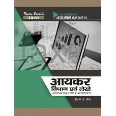 Income Tax Law & Accounts (2017-18)