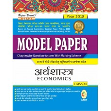 Model Paper Chapterwise Question Answer With Marking Scheme Economics