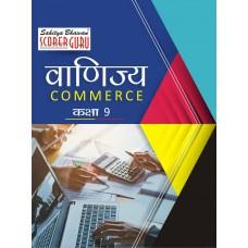Commerce Class IX (2018-19)