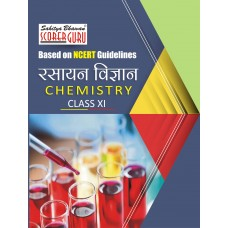 Based on NCERT Guidelines Chemistry Class XI (2018-19)