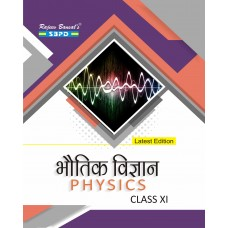 Bhautik Vigyan (Physics Class XI) - SBPD Publications (Hindi)